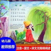 学前唐诗三百首3-4-6-8岁儿童彩图注音版小学生300首早教启蒙绘本