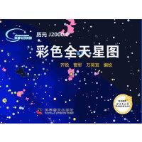 彩色全天星图(北京天文馆与天文爱好者杂志社审定并联合推荐。色彩丰富、内容全文准确)