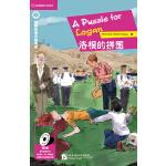 剑桥双语分级阅读 小说馆 洛根的拼图(第3级 剑桥PET级别 单词要求1300词以上)