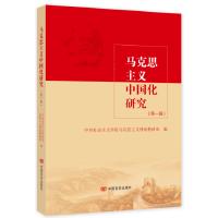 马克思主义中国化研究(坚定四个自信,实现伟大中国梦,中国从富起来到强起来离不开中国特色马克思主义思想)