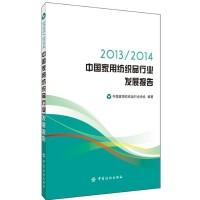 2013/2014中国家用纺织品行业发展报告