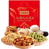 稻香村零食大礼包特产糕点心1038g好吃的传统特产茶点驴打滚