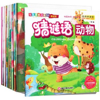 幼儿园猜谜语书全套10册 宝宝猜水果动物食物植物绘本 注音儿童图书0