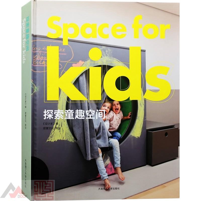 探索童趣空间 环球儿童空间设计案例分析 幼儿园 托儿所 早教 儿童商业场所 乐园游乐场建筑景观室内设 环球儿童空间设计案例分析