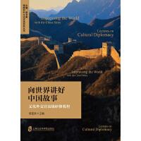 向世界讲好中国故事――文化外交官高级研修教程