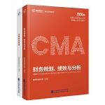 2020年高顿cma中文教材美国注册管理会计师考试P1财务规划、绩效与分析+P2战略财务管理习题库成功通过CMA