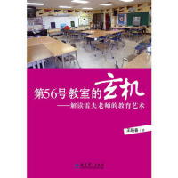 第56号教室的玄机――解读雷夫老师的教育艺术 王晓春 9787504172587