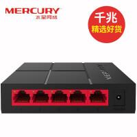 水星 SG105M 5口全千兆交换机以太网非网管监控4口网线分流器桌面式家用交换器1000M