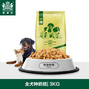 耐威克犬主粮 全犬种专用奶糕狗粮3kg通用型天然鸡肉味营养配方粮