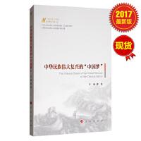 """中华民族伟大复兴的""""中国梦""""(马克思主义中国化zui新理论成果十题)"""
