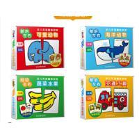 婴幼儿拼图0-3益智 早教 全4盒 幼儿双语趣味拼图 儿童专注力训练玩具 1-2-3-4岁儿童早教书 自闭症儿童康复训
