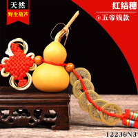 铜钱天然葫芦 饰品挂件家居客厅汽车中国结五帝钱葫芦摆件过节礼物送长辈SN4720