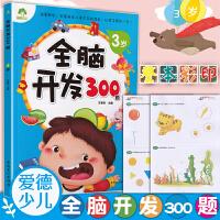 现货爱德少儿全脑开发300题 3岁 宝宝左右脑开发 专注力训练思维升级 儿童启蒙早教 全脑开发绘本 益智游戏儿童书籍大