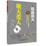 【正版现货】敬天爱人 (日)稻盛和夫,曹岫云 9787547015605 万卷出版公司