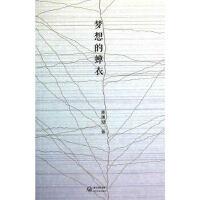 梦想的蝉衣 萧通湖 9787535470379 长江文艺出版社