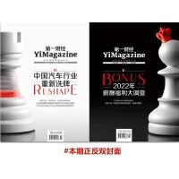 特惠!顺丰包邮速发【2021年1/2/3/4/5月 全五册】YiMagazine第一财经杂志 2021年1月+2月+3月