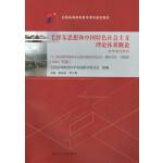 自考教材 毛泽东思想和中国特色社会主义理论体系概论(2015年版)自学考试教材