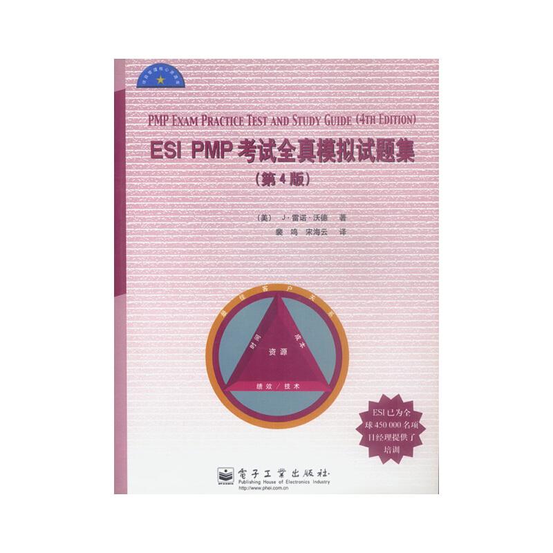 ESI PMP 考试全真模拟试题集(第4版)