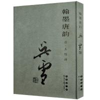 翰墨唐韵 吴雪 (唐·王维)