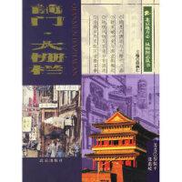 【包邮】前门 大栅栏--北京地方志 风物图志丛书 罗保平,张惠岐 北京出版社 9787200063462