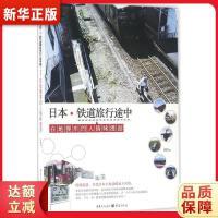 日本 铁道旅行途中 肉拉 重庆出版社 9787229109332
