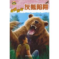 黑森林国际畅销书系―极限探险―灰熊陷阱