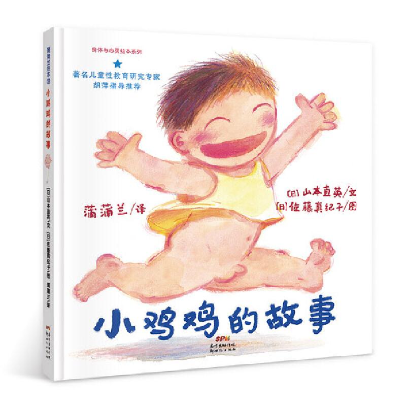 小鸡鸡的故事(2018版,早期儿童性教育自我保护系列) 性的教育就是爱的教育。蒲蒲兰出品