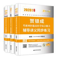 贺银成2020考研西医临床医学综合能力辅导讲义同步练习+全真模拟试卷及精析+历年真题精析(3本)