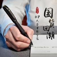 五千年黑红色走珠商务高档办公签字笔 0.7mm中性笔芯 大容量子弹头加粗碳素圆珠水性学生考试练字专用笔黑笔