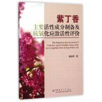 【正版现货】紫丁香主要活性成分制备及抗氧化应激活性评价 刘香萍 9787565512209 中国农业大学出版社