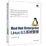 【正版全新直发】Red Hat Enterprise Linux 6 5系统管理 马玉军,陈连山 9787302376