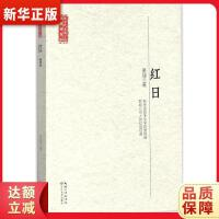 红日(现当代长篇小说典藏插图本) 吴强 长江文艺出版社 9787535467157