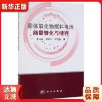固体氧化物燃料电池能量转化与储存 史翊翔,蔡宁生,王雨晴 9787030619600 科学出版社