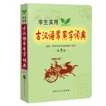 学生实用・古汉语常用字词典(第7版)学生必备 精选名篇例句 真题例句