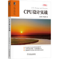 cpu设计实战 软硬件技术