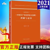 中国共产党纪律处分条例 理解与适用 中国方正出版社 9787517409878 正版现货