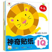 神奇贴纸4~5岁 3册 IQ EQ CQ小红花 脑筋急转弯 思维训练 专注力图书 贴纸儿童书籍 早教书 游戏书东润图书