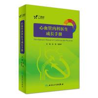 血管内科医生成长手册(配增值服务)