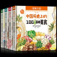 图解中国第一季 共4册 儿童绘本故事书 中国历史上的100种国宝美食武器身份与职业 儿童读物6-12岁中国历史故事课外书