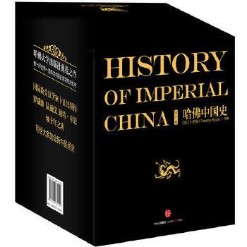 哈佛中国史(pdf+txt+epub+azw3+mobi电子书在线阅读下载)