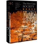 新阶级社会:美国梦的终结?