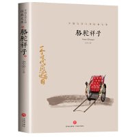 骆驼祥子 中国文学大师经典文库中小学生课外阅读书籍故事书必读名著