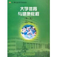 大学体育与健康教程 第二版,李国柱,中国质检出版社(原中国计量出版社),9787502630430