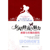 女人的修养与魅力:美丽与优雅的密码肖悦9787802039735中国妇女出版社