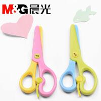 晨光(M&G)儿童剪刀安全手工宝宝剪纸幼儿园圆头塑料学生用不伤手