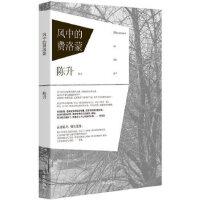 风中的费洛蒙 陈升 华文出版社 9787507533781