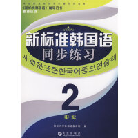 《新标准韩国语同步练习》 中级2