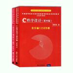 C程序设计 第四版 教材+学习辅导 共2册 谭浩强