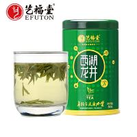 艺福堂茶叶  绿茶 2017新茶春茶 明前特级杭韵西湖龙井茶叶50g EFU15+