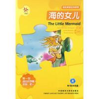 海的女儿(轻松英语名作欣赏・第一级・适合小学高年级、初一)(附光盘)――全彩色,中小学英文名著必读